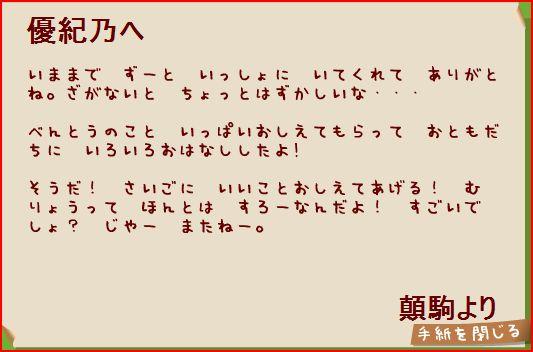 メロ201205081009.JPG